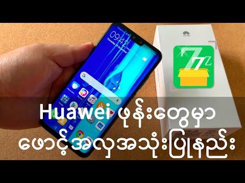 Change Font Style On EMUI 9 / 8 *NO ROOT* | Huawei Nova 3/3i