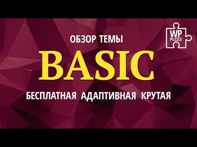 Тема Basic от WP Puzzle. Бесплатная, адаптивная, классная
