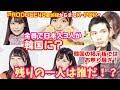 高橋朱里と竹内美宥に続き PRODUCE48勢からあともう一人も韓国に行くだと!?