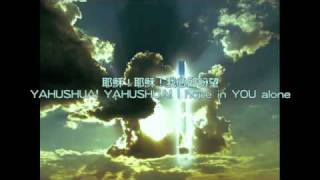 小羊詩歌播放清單連結: http://bit.ly/g7m6Se 耶穌!耶穌! YAHUSHUA! ...