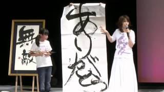 さくら学院 書の授業2 山出愛子「ありがとう」 20150307 さくら学院 公...
