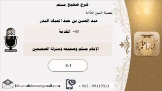 المقدمة/ شرح صحيح مسلم/ الشيخ عبد المحسن بن حمد العباد البدر (10/1)
