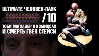 Тоби Магуайер в Комиксах и Смерть Гвен Стейси! (Ultimate ЧП 10)