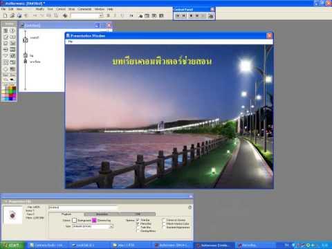 สร้างบทเรียน ด้วย Authorware  1