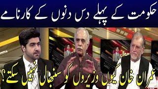 Imran Khan Fail To Control Situation   Neo News