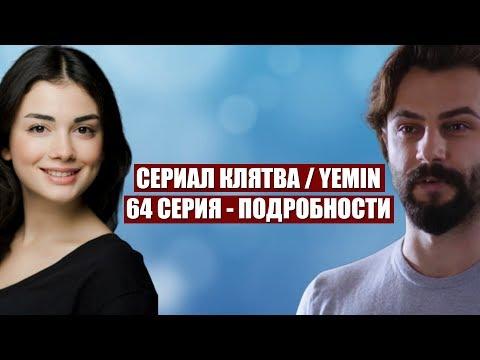 Сериал Клятва (YEMIN) - 64 серия: Рейхан поставила Джемре на место!