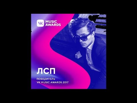 ЛСП Монетка на VK Music Awards