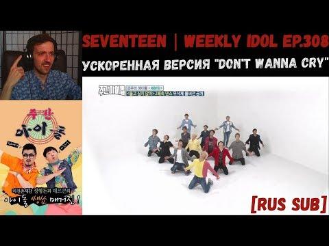 РЕАКЦИЯ на Еженедельный Айдол   SEVENTEEN   Weekly Idol EP.308 [RUS SUB]   'Don't Wanna Cry' 2X !!