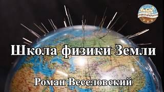 Анонс открытой лекции Р.В. Веселовского 25 апреля 2019г. в 15:00