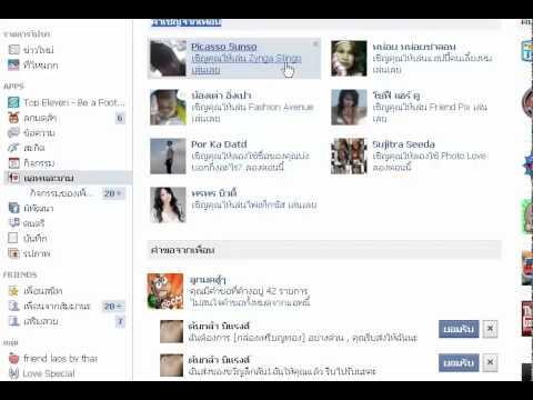 บล็อคเกมส์ในเฟสบุ๊ค