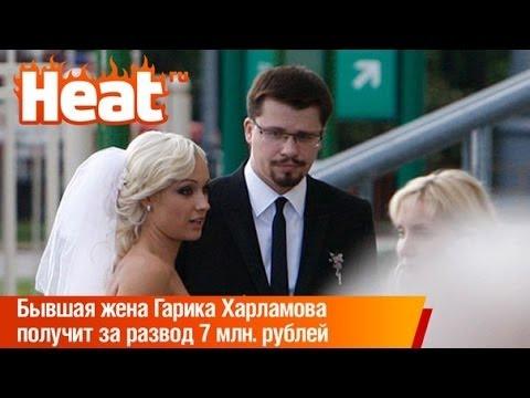 Бывшая жена Гарика Харламова получит за развод 7 млн руб