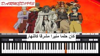 تعليم عزف ساموراي 7 بالبيانو مع الكلمات | samurai 7 piano