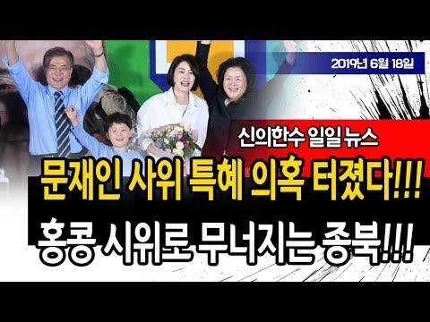 문재인 사위 특혜 의혹으로 폭망!!! (일일 뉴스) / 신의한수 19.06.18