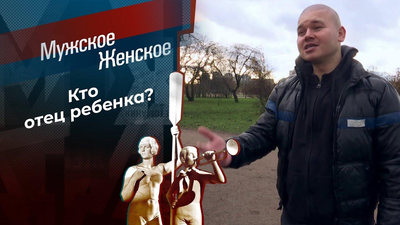 Свой чужой ребенок. Мужское / Женское. Выпуск от 16.12.2020