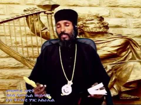 (mezmure dawit by father samuel w/selama )መዝሙረ ዳዊት ምዕራፍ 6 (paslm of david chapter 6)ብኣባ ሳሙኤል ወ/ሰላማ