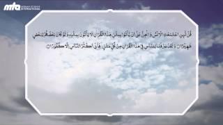 Quran - Sura Al Bani Isra´il Verse 89 bis 90