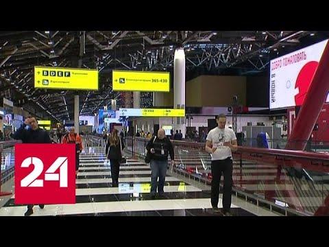 Первые пассажиры прибыли в реконструированный терминал С в Шереметьеве - Россия 24