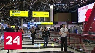 Смотреть видео Первые пассажиры прибыли в реконструированный терминал С в Шереметьеве - Россия 24 онлайн