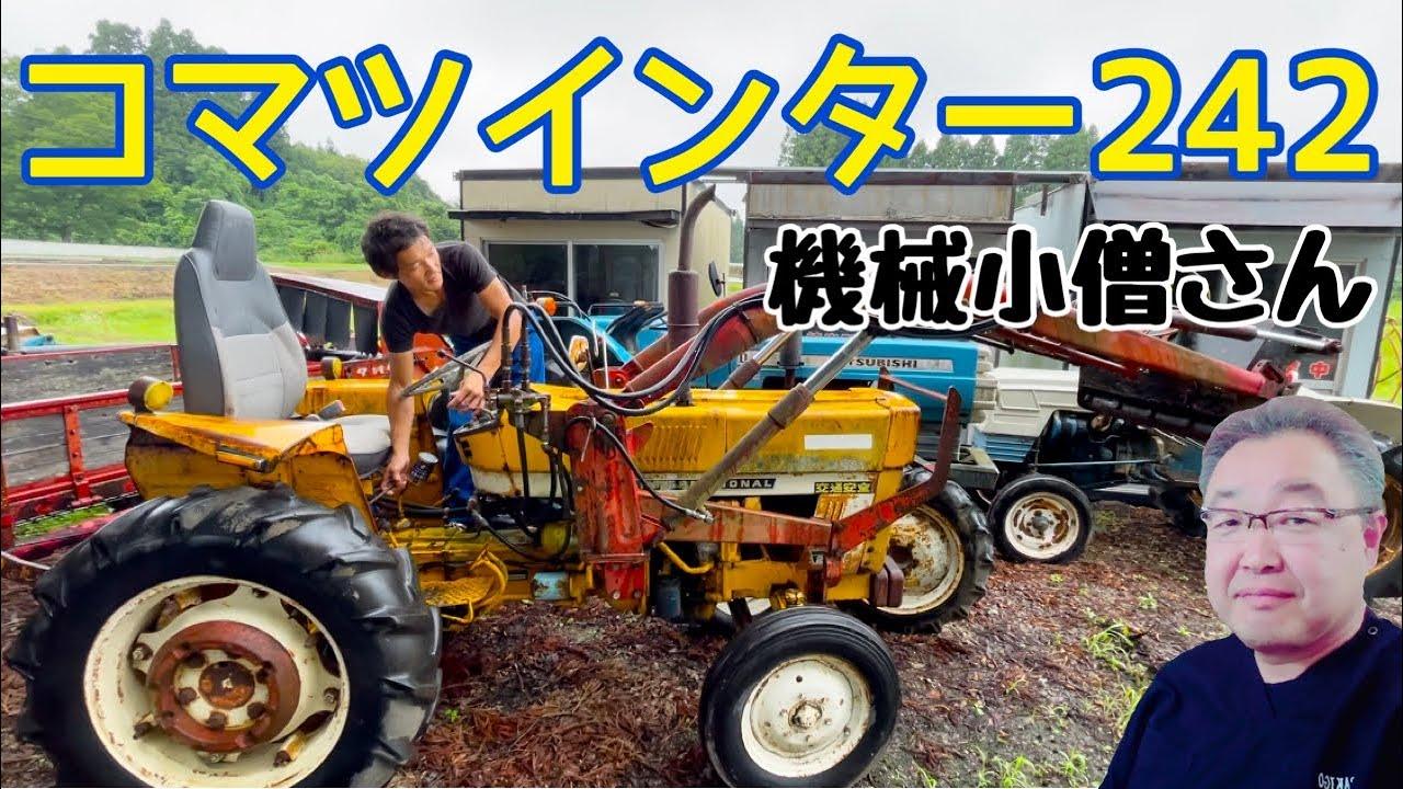 機械小僧さんちのコマツインターナショナル242型トラクター エンジン始動 コマツエンジン2気筒!!