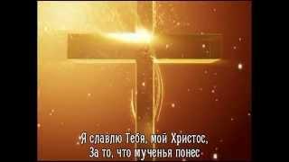 Я славлю Тебя, мой Христос (Валерий Чередниченко) thumbnail