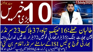Top 10 with GNM | 13 July 2020 | Today's Top Latest Updates by Ghulam Nabi Madni |