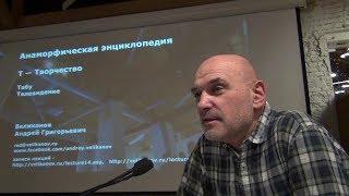 Андрей Великанов. Начало 21-ой лекции курса 2016-17.