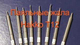 Паяльные жала Hakko T12(, 2016-02-15T02:09:28.000Z)