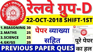 RRB GROUP D 22 OCTOBER 2018 SHIFT-1ST PAPER  RRB GROUP D 2021   RRB GROUP D PREVIOUS YEAR PAPER BSA