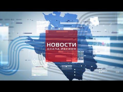 """Новости """"Анапа Регион"""" от 15 октября 2019 года"""