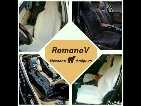 Накидки из Натуральной овечьей шерсти Меховая фабрика RomanoV