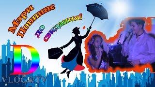 «Ветер перемен»   Песня из фильма «Мэри Поппинс, до свидания!» Darina Vlog & Tv