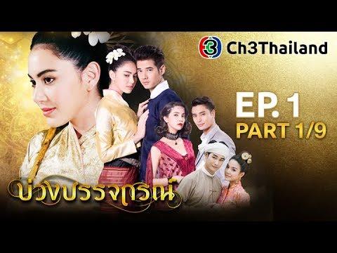 บ่วงบรรจถรณ์ BuangBunjathorn EP.1 ตอนที่ 1/9   301060   Ch3Thailand