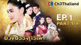 บ่วงบรรจถรณ์ BuangBunjathorn EP.1 ตอนที่ 1/9   30-10-60   Ch3Thailand