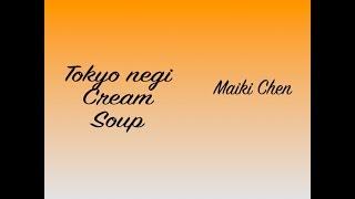 Tokyo-negi Cream Soup Recipe | Japanese Recipe | Maiki Chen