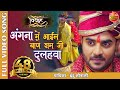 Gambar cover अंगना में आईल बाणे राम जी दुलहवा Vivah #Video Song Pradeep Pandey Chintu Bhojpuri Superhit Song 2020