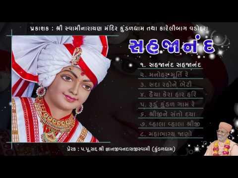 Sahajanand   Vol.43   Bhajan Kirtan Jukebox   Swaminarayan Mandir Kundaldham