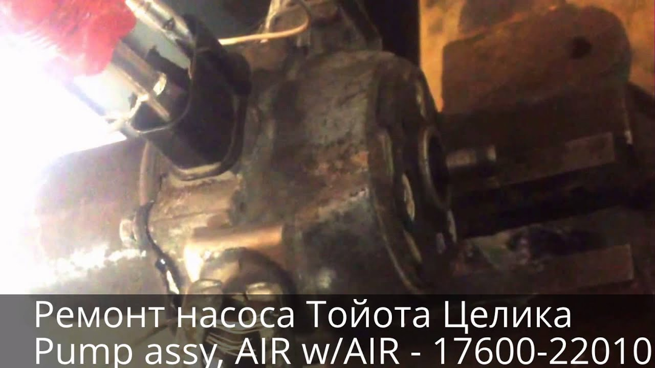 Ремонт  Pump assy, AIR w/AIR - 17600-22010. Toyota Celica. СПБ