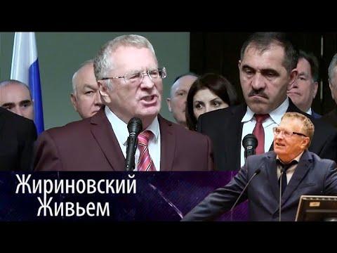 Жириновский открыл выставку