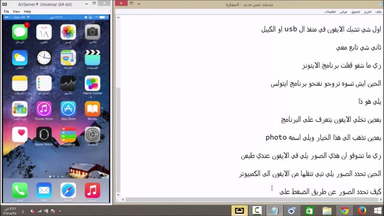 طريقة نقل الصور من الايفون الى الكمبيوتر Youtube