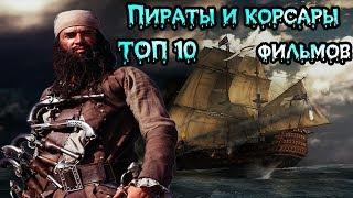 Пираты и корсары ТОП 10 лучших фильмов