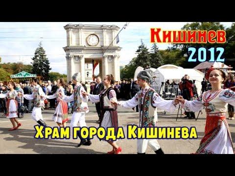 Кишинев, День города
