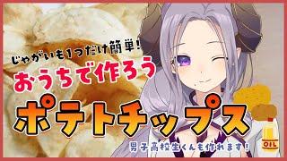 【ポテトチップス】おうちで作ろう!超簡単手作りおやつ!【西園寺メアリ / ハニスト】