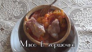 Мясо в горшочке с овощами. Всего два ингредиента. Просто и вкусно.