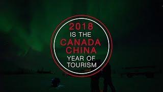 Celebrating the 2018 Canada-China Year of Tourism
