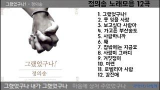 Download lagu 정의송 노래모음 12곡