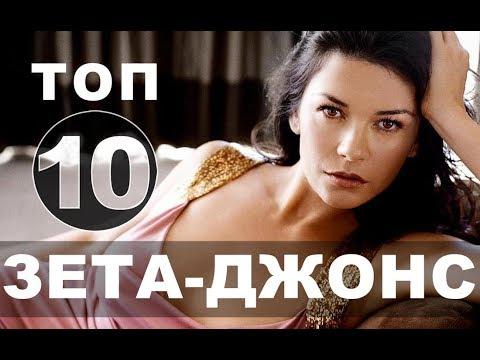 Кэтрин Зета-Джонс. 10 последних фильмов