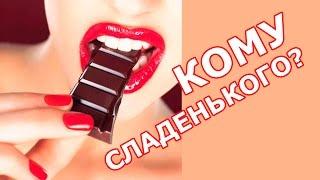 Новогодние сладости Ашан Лента ПТИЧЬЕ МОЛОКО ОБЗОР