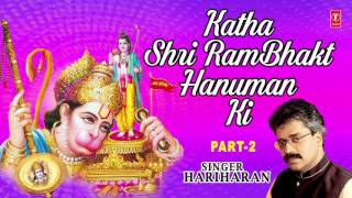 Katha Shri Ram Bhakt Hanuman Ki I PART 2 BY HARIHARAN I AUDIO SONG