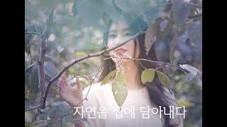[구정마루 브랜드 영상] 친환경 바닥재, 구정마루 자연…