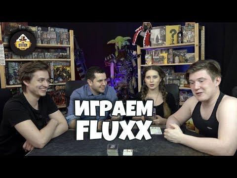 Летсплей | FLUXX